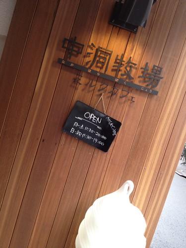 中洞牧場入り口です。@中洞牧場ミルクカフェ 乃木坂