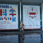 Doraemon Science Exhibition
