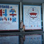 Doraemon Science Exhibition