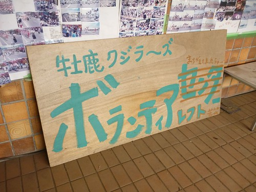 牡鹿半島の小網倉浜で瓦礫片付け (援人号) Volunteer at Oshika Peninsula, Miyagi pref. Deeply Affected by the Tsunami of Great East Japan Earthquake