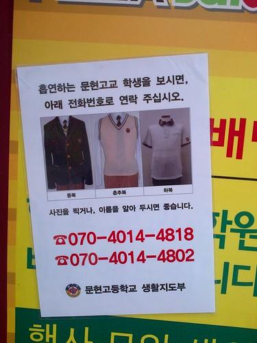 장지동 문현고등학교의 공고문.. by kiyong2