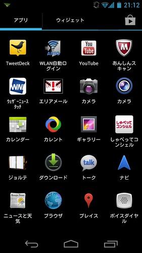 Screenshot_2012-04-24-21-12-19