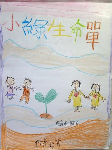 【學校作業】種豆芽菜之「小綠生命單」(7.7-7.9ys)