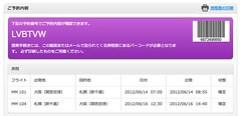スクリーンショット 2012-06-03 12.10.09.png