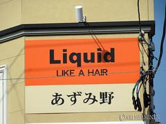 English in Japan