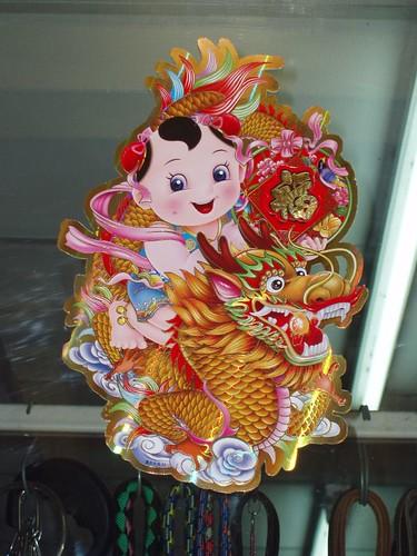 201202190325_chinese-new-year-dragon