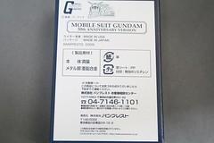 Mobile Suit Gundam 30th Anniversary Version Lighter (3)