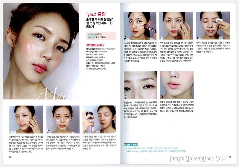 PONY MakeupBook_02