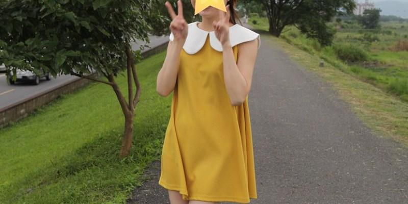 ▌Shopping ▌ 黃色花瓣洋裝‧一點都不幼稚(才怪)