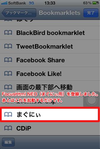 FocusHtml NEO設定5