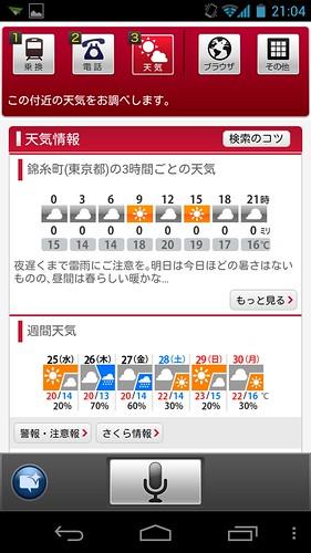 Screenshot_2012-04-24-21-04-59