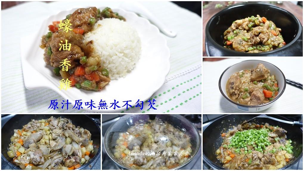 鑄鐵鍋料理-乾鍋煮蠔油香雞-原汁原味無水不勾芡 乾鍋煮蠔油香雞