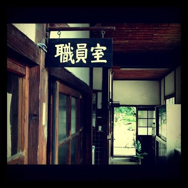 瀬戸内、真鍋島の小学校。職員室。