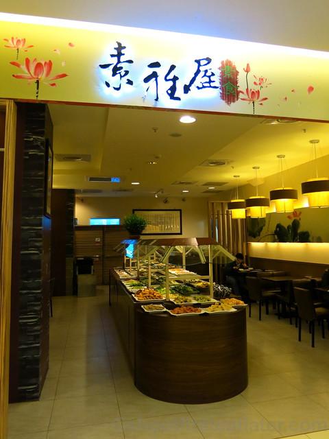 素雅屋 (vegetarian restaurant in Taimall, Taipei)