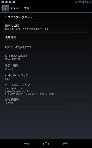 device-2012-07-29-144213