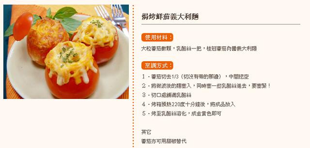 派對菜色之一-焗烤鮮茄義大利麵,很有創意!
