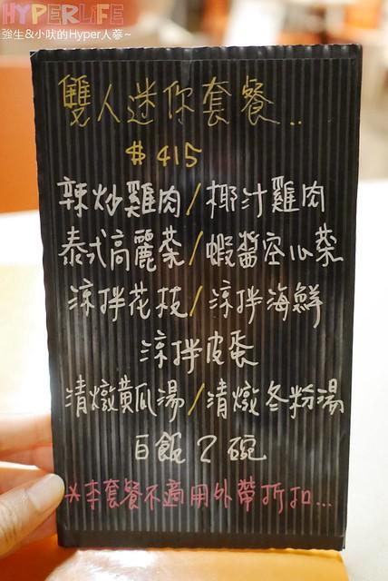 泰炘泰式料理 (1)