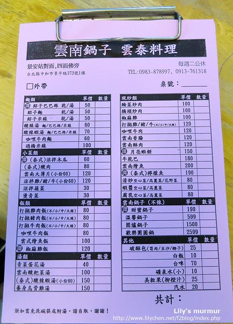 這是雲南鍋子的菜單,但我還沒有機會嚐到全部的料理。