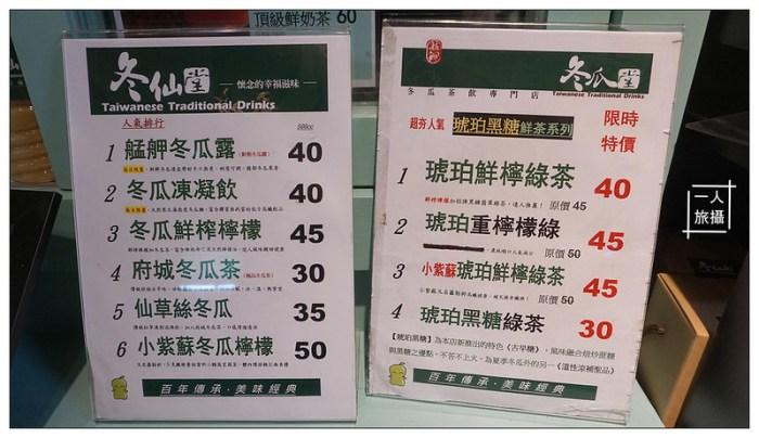 冬仙堂奶茶自動販賣機 11
