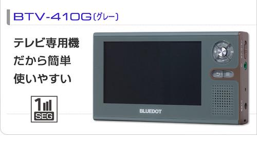 bluedot digital TV