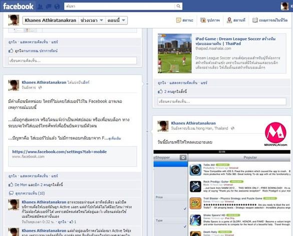 Facebook-trip-1271