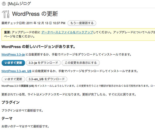 WordPress 3.3日本語版