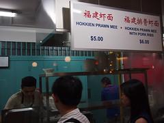 Penang Ah Mei Hokkien Prawn Mee, Malaysian Food Street, Resorts World Sentosa