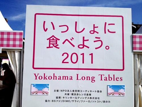 いっしょに食べよう2011@横浜