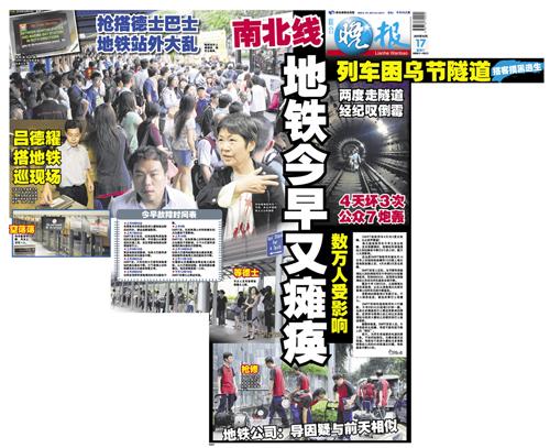 SMRT Ruins Lives on today's Lianhe Wanbao headline news