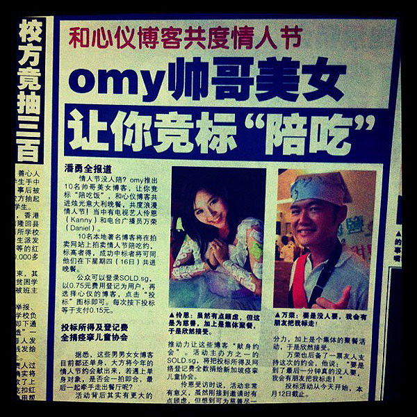 An article in Lianhe Wanbao (10 Feb 2012) on the charity auction