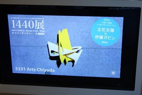 女子美術大学ヴィジュアルデザイン専攻有志卒業制作展『1440』