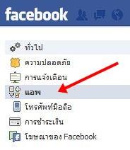 Facebook-trip-1202