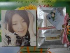 CDとお土産