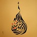 Ahmad Salma -Arabic Caligraphy- ttl_Land_and_Freedom