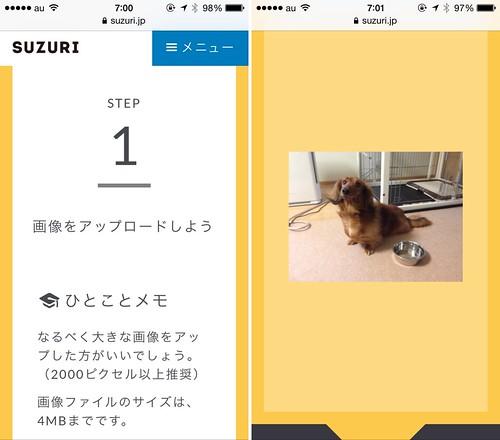 SUZURI_画像アップ後
