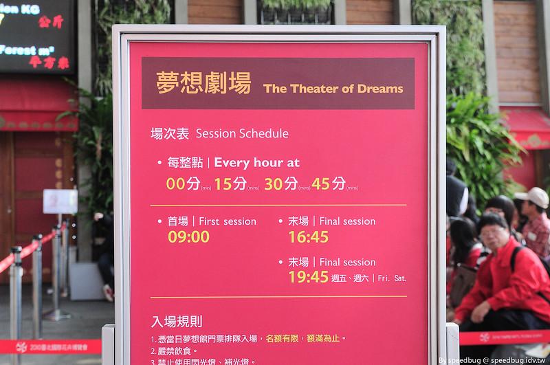Pavilion of Dreams (7)