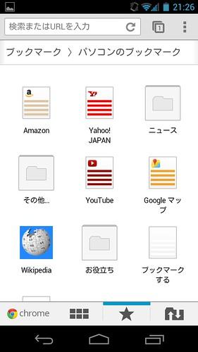 Screenshot_2012-02-09-21-26-10