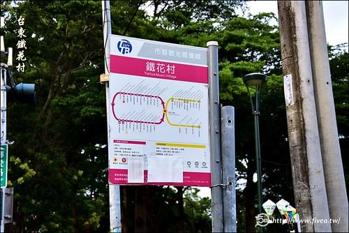 台東鐵花村