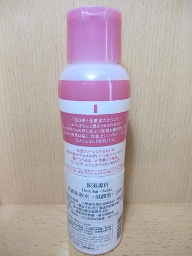 Senka Skin Lotion (Back)