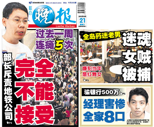 Lianhe Wanbao cover, 21 Apr 2012