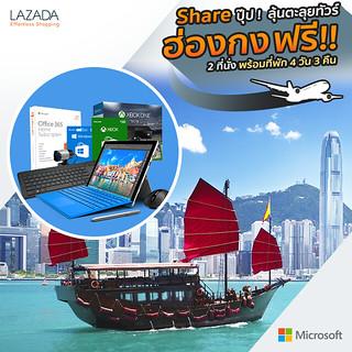 กิจกรรม Travel with Microsoft