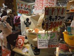Suprise bags in Japan