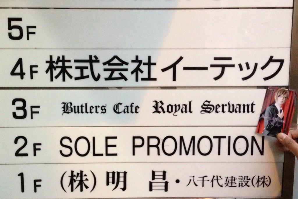 magnetic-rose.net Akihabara and Ikebukuro Butler Cafe Royal Servant