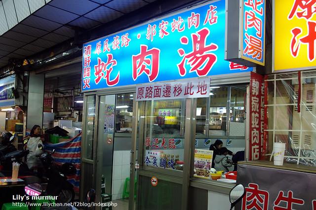 小北觀光夜市裡面的郭家蛇肉湯,如果敢吃的話真的要嚐一嚐!