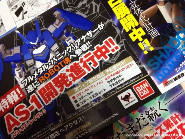 """Full Metal Panic! Another"" ROBOT Damashii in Development"