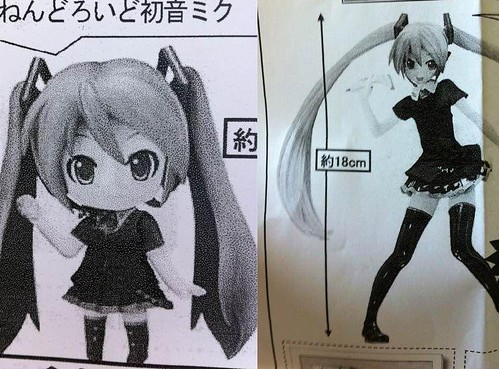 Nendoroid Famima Miku