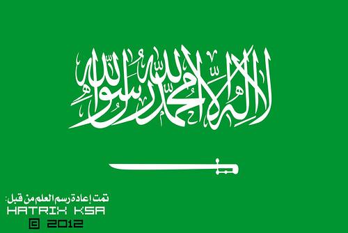 علم المملكة العربية السعودية معاد رسمه بخط الثلث بحجم كبير جدا