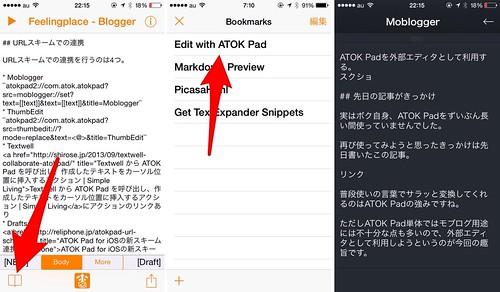 ATOK Pad_Moblogger