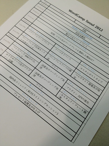 Schedule in Japanese