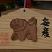 Obitoke-dera 15
